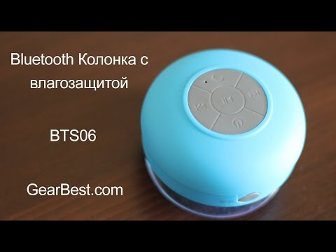 Bluetooth Колонка с
