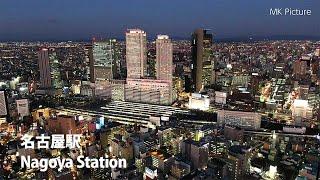 名古屋駅 NagoyaStation