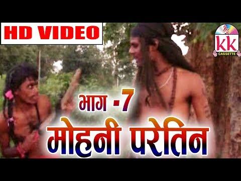 Hemant | Umesh | CG COMEDY | Scene 7 |  Mohani Paretin  | Chhattisgarhi Comedy |  Hd Video 2019  |