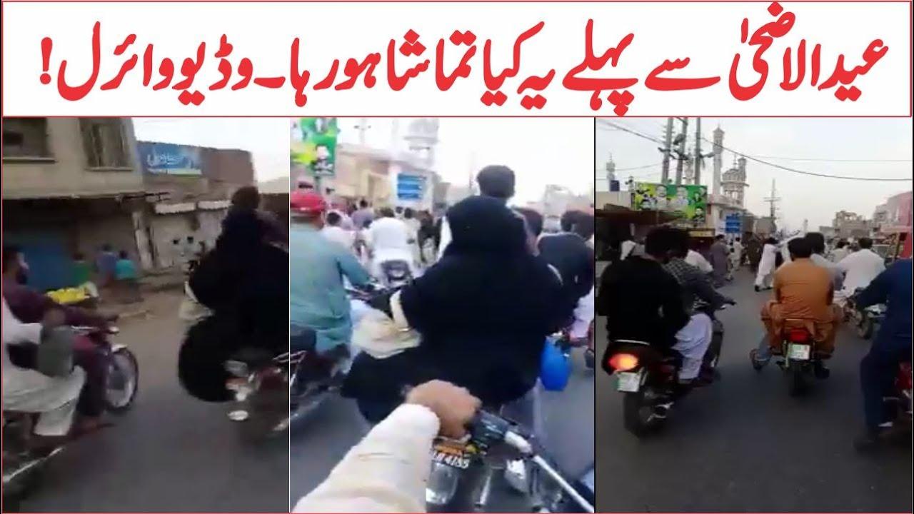 Eid Ul Azha Par Qurbani Ka Asal Maqsad | Viral Video | AR Videos