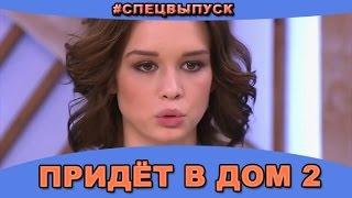 #СПЕЦВЫПУСК: Диана Шурыгина придёт в дом 2!   (ondom2.com)