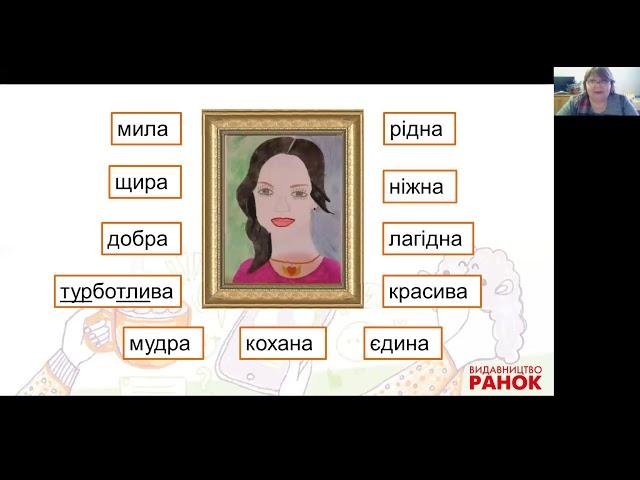 """1 клас. Українська мова. """"Урок про маму!"""""""