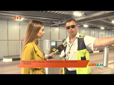 ДжеДАІ: У міжнародному аеропорту Бориспіль відкрили новий надсучасний паркінг
