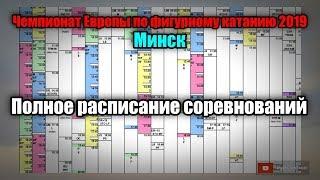 РАСПИСАНИЕ Чемпионата Европы 2019 в Минске. Время всех соревнований
