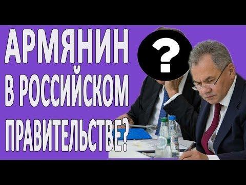 Самый знаменитый Армянский политик России. Кто ОН?
