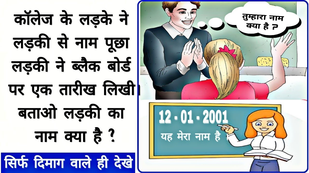 IQ Test- hindi paheliyan with answer Puzzle Hindi Paheli Sawal jawab