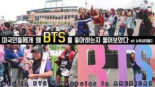 """방탄소년단 미국 팬들에게 """"BTS가 왜좋아요?"""" 물어봤더니... at 뉴욕 시티필드 공연 I MET BTS FANS AT NEW YORK"""