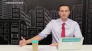 Навальный про реальную зарплату по Москве