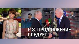 Итоги с Юлией Савченко