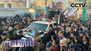 [中国新闻] 苏莱马尼遗体运回伊朗 | CCTV中文国际
