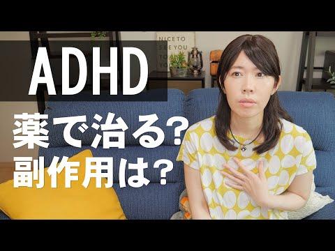 【解説】 ADHD治療薬の効果と副作用  アトモキセチンを摂取した体感