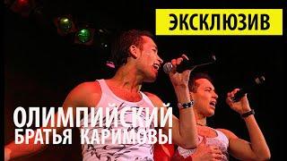 Братья Каримовы     www karimov promodj ru