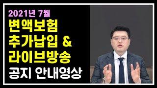 #148  2021년 7월 변액보험 추가납입 안내 &a…