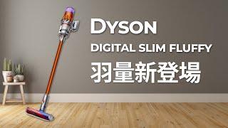 【商品介紹】小隻女也能輕鬆駕馭!Dyson digital …
