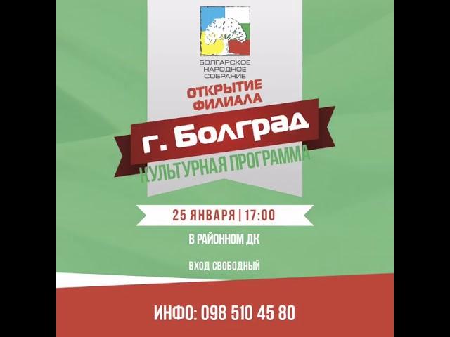 Открытие филиала в г. Болград!