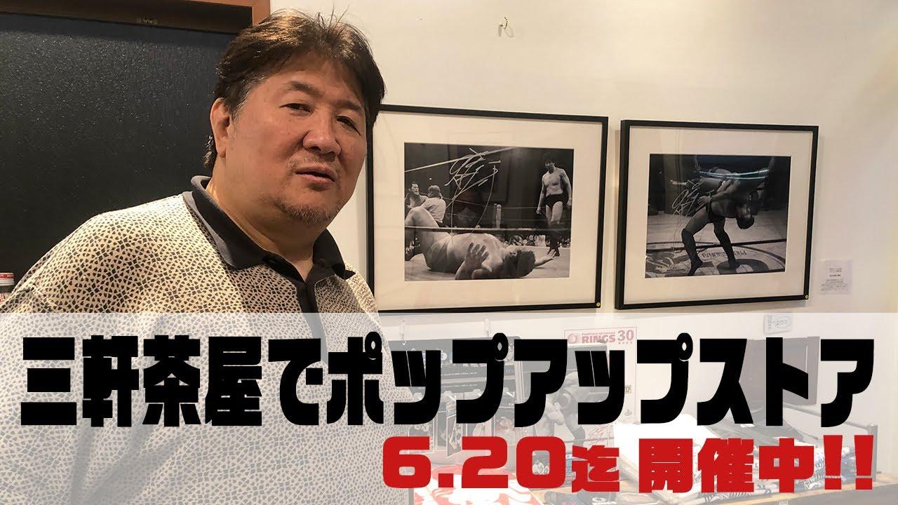 【東スポコラボ】ポップアップストアにて前田日明が現役時代を振り返り、格闘家 宇野薫にも遭遇! 【後編】
