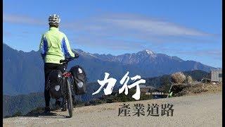 中央脊樑谷地縱騎《台灣.用騎的最美》