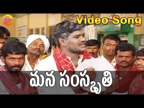 Mana Samskruti || Saichand Songs || Janapada Video Songs || Telangana Folk Songs || Folk Songs