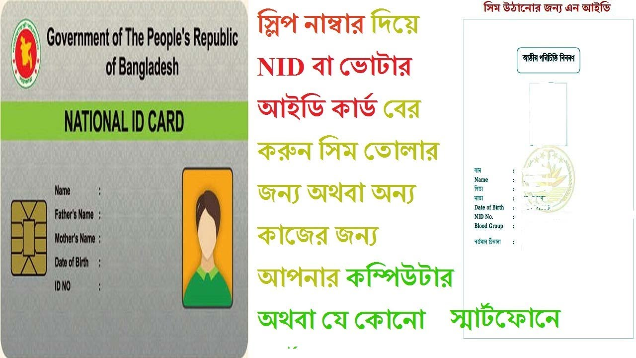 how to get your id card number