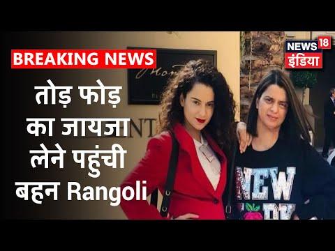 Breaking News: Kangana Ranaut के दफ्तर तोड़ फोड़ का जायजा लेने पहुंची बहन Rangoli