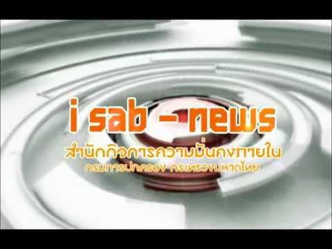 i sab - news สำนักกิจการความมั่นคงภายใน กรมการปกครอง
