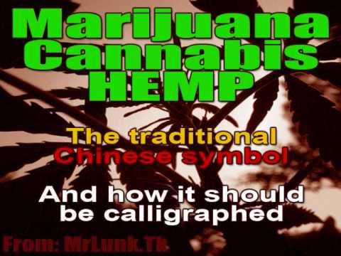 The Traditional Chinese Symbol For Marijuana Cannabis Hemp For