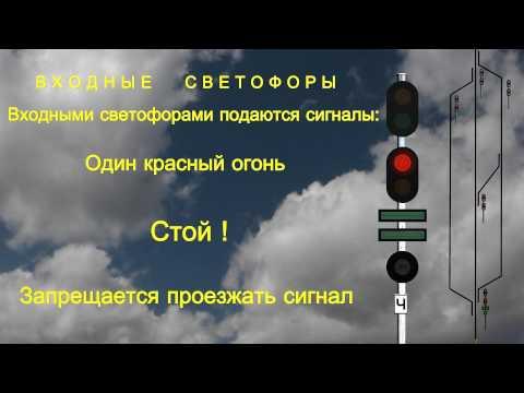 01 Показание входного светофора красный