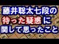 藤井聡太七段の竜王戦、増田康宏六段戦における待った疑惑に関して思ったこと