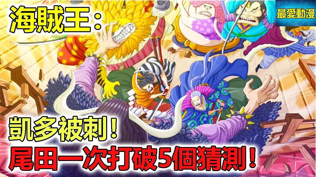 海賊王最新六大看點:凱多被刺!尾田一次打破5個猜測!