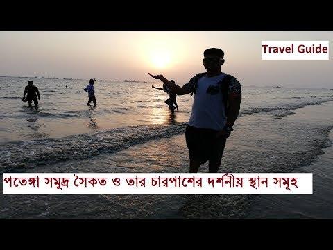 পতেঙ্গা সমুদ্র সৈকত | চট্টগ্রাম | Patenga Sea Beach | Chittagong | Patenga Travel Guide