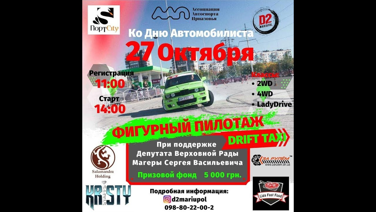 Фигурный пилотаж / Drift Taxi / Мариуполь