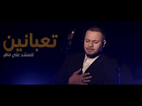 قصيدة تعبانين /  علي ماهر