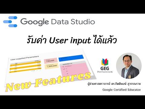 EP20: New Features in Google Data Studio สามารถรับข้อมูลจาก User Input ได้แล้ว