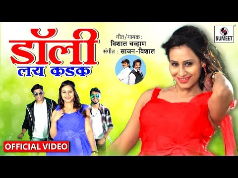 Dolly Lai Kadak DJ - Official Video -...