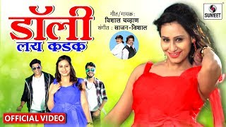 Dolly Lai Kadak DJ Official Marathi Lokgeet Sumeet Music