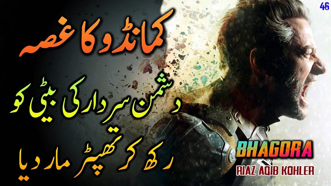 BHAGORA | Ep46 | Commando Ne Sardar Ki Beti Ko Thappar Kiun Maar Diya | Roxen Original