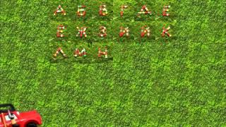Алфавит для детей. Учим буквы. Машинка в мультиках  для малышей. Развивающий мультик