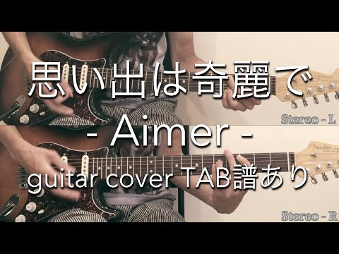 [TAB] 思い出は奇麗で Omoide Wa Kirei De - Aimer (guitar Cover) My Memories Are So Beautiful