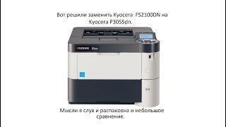 Kyocera P3055dn. Распаковка и причина покупки нового принтера.