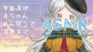 [LIVE] 【ASMR】耳かきはじめました【Binaural/Ear Cleaning/Ear Massage/Whispering/Re