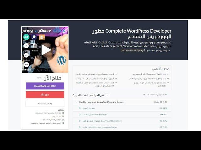 كيفية التسجيل بدورة مطور الووردبريس المتقدم Complete WordPress Developer