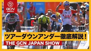 シーズン最初のツアーダウンアンダーを徹底解説!【GCN JAPAN SHOW 30】