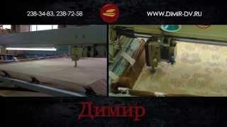 Мебельная фабрика Димир.Производство диванов(Мебельная фабрика Димир.Производство диванов., 2015-06-10T02:21:19.000Z)