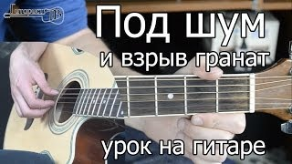 Под шум и взрыв гранат (урок на гитаре ЛЕГКО!) Здравствуй Мама(Пройди бесплатный курс для новичка