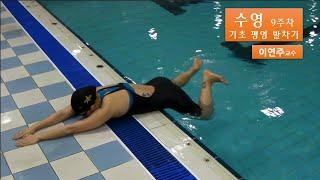 [수영_한림대 체육학과] 수영I 9주차 기초 평영 발차…