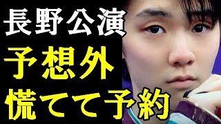 【羽生結弦】Heroes & Future 2018 in NAGANO!羽生結弦出演は予想外?慌ててチケットとホテル予約するファン続出「びっくりしたわ」#yuzuru