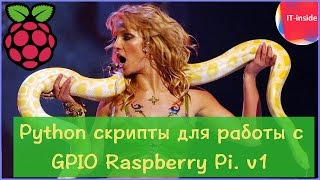 Python скрипты для работы с GPIO Raspberry Pi. v1