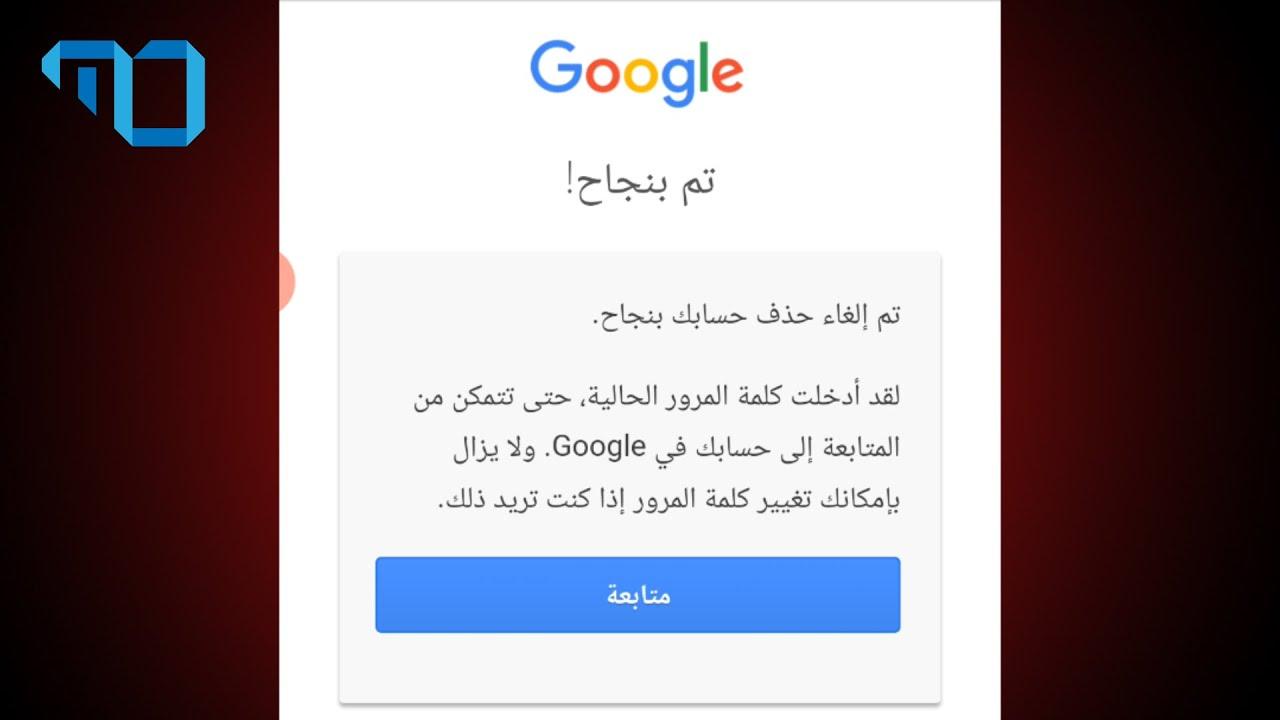كيفية استرداد حساب جوجل بعد الحذف Youtube