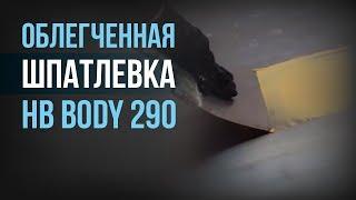 НАНЕСЕНИЕ ШПАТЛЕВКИ BODY 290(В ролике показаны нанесение шпатлевки BODY 290 толстым слоем на вертикальные поверхности, а также нанесение..., 2016-06-20T17:00:38.000Z)