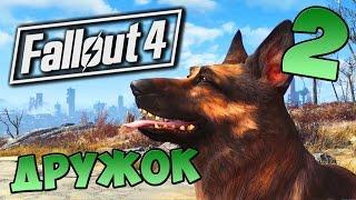 Fallout 4 прохождение. Часть 2 - ДРУЖОК